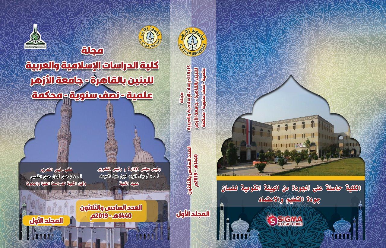حولیة کلیة الدراسات الإسلامیة و العربیة للبنین بالقاهرة